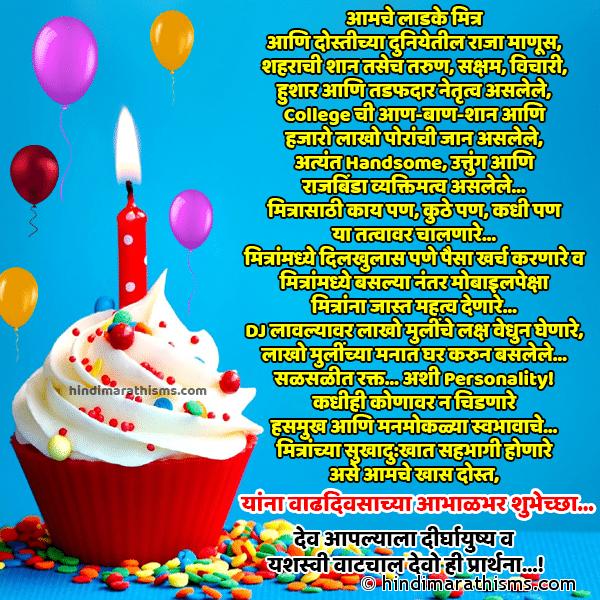 वाढदिवसाच्या हार्दिक शुभेच्छा मित्रासाठी | Vadhdivsachya Funny Shubhechha