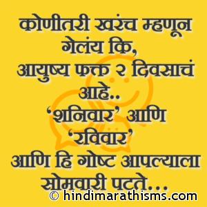 Aayushya Fakt 2 Divasanche Aahe