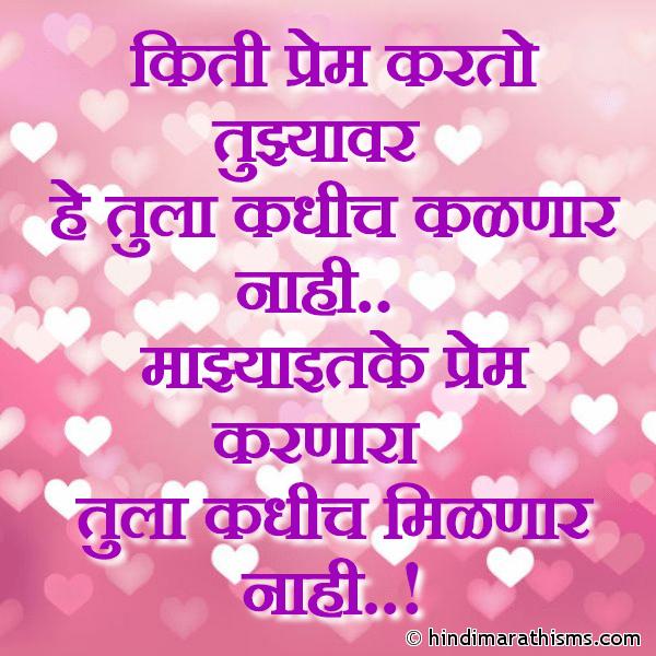 Kiti Prem Karto Tujhyavar