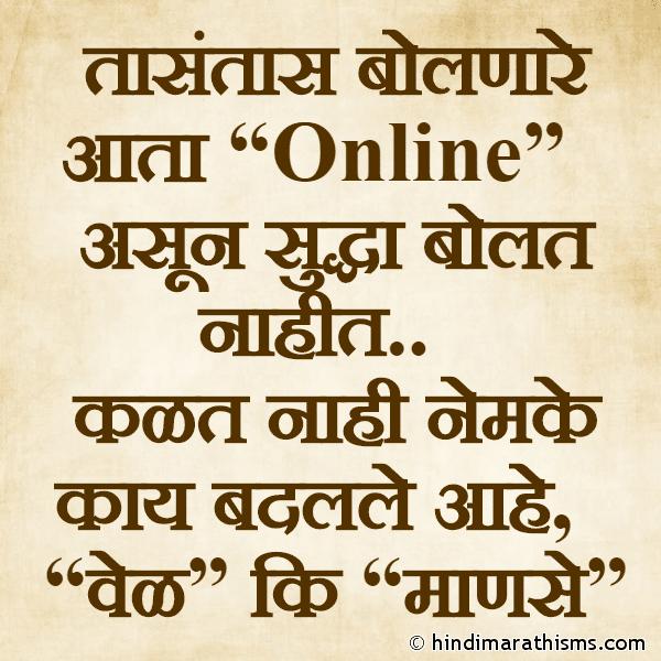 Online Asun Sudhha Manse Bolat Nahit