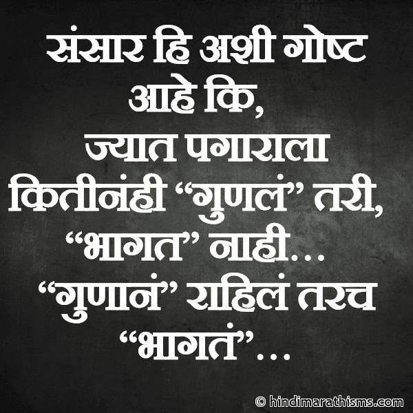 Sansaar Hi Ashi Gosht Ahe Ki