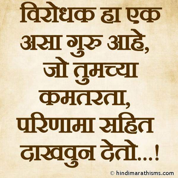 Virodhak Ha Tumcha Guru Ahe