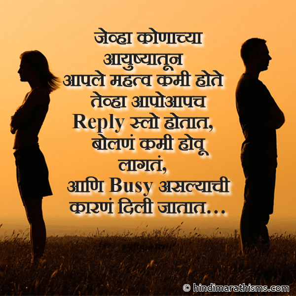 Aaple Mahatava Jevha Kami Hote