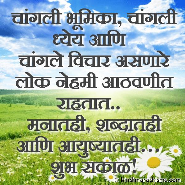 Shubh Sakal Thoughts