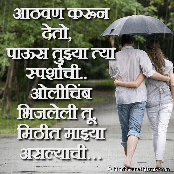 Aathvan Karun Deto Paus Tujhi