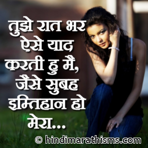 Tujhe Raat Bhar Yaad Karti Hu Mai
