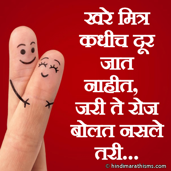 Khare Mitra Kadhich Dur Jat Nahit