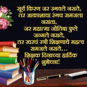 शिक्षक दिनाच्या हार्दिक शुभेच्छा