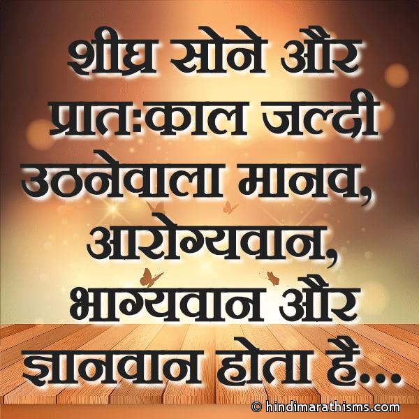 Jaldi Uthne Wala Manav Bhagyawan Hota Hai