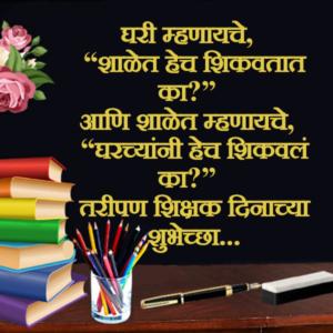 Shikshak Dinachya Shubechha   शिक्षक दिनाच्या शुभेच्छा