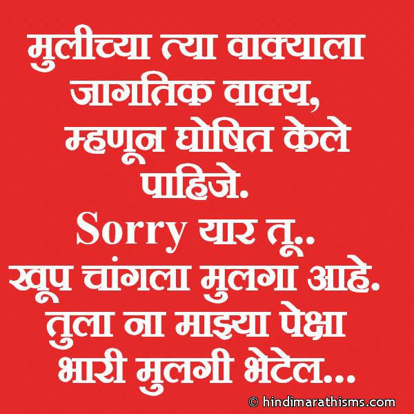 Tula Na Majhya Peksha  Bhari Mulgi Bhetel