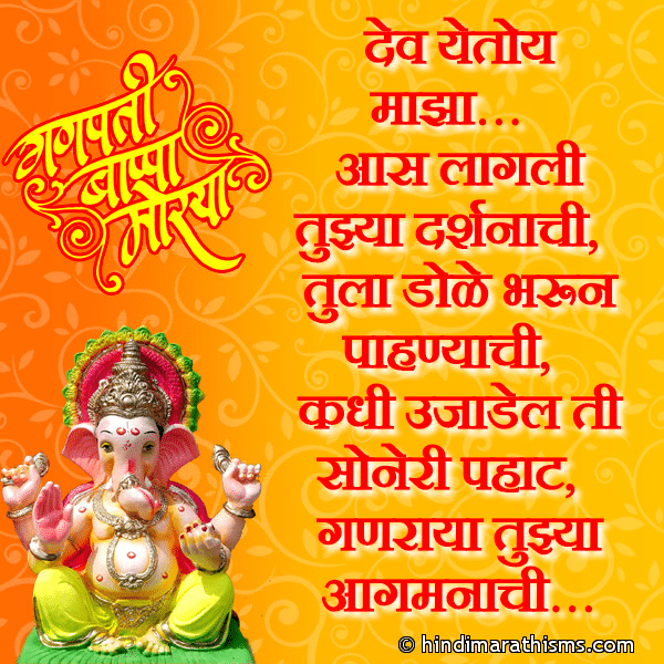 Vaat Pahto Ganraya Tujhya Aagmanchi