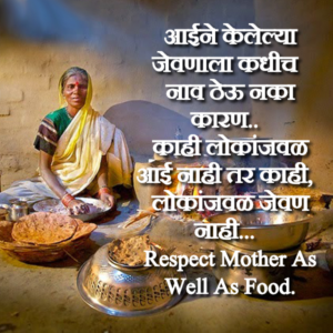 Aai Chya Jevnala  Nav Theu Naka