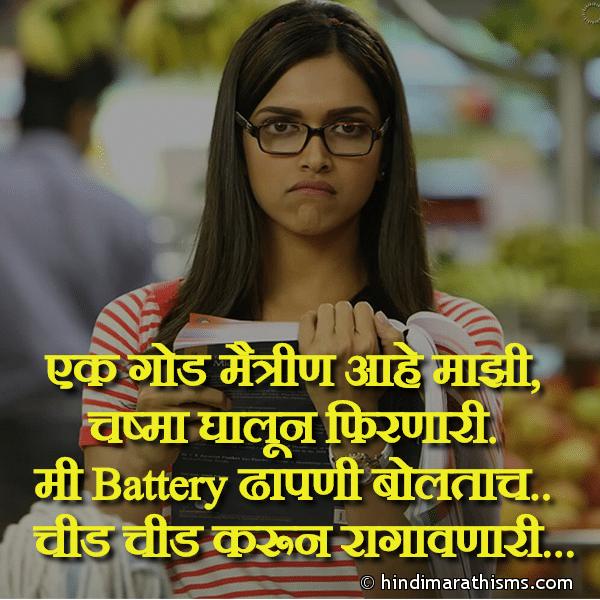 Battery Dhapani Maitrin Aahe Majhi