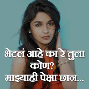 Bhetale Aahe Ka Koni Majhya Peksha Chaan