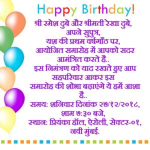 Birthday Invitation Hindi