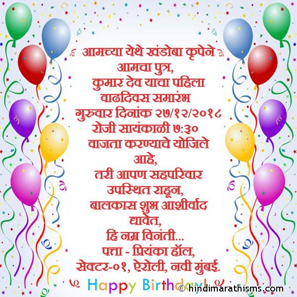 Birthday Invitation Marathi