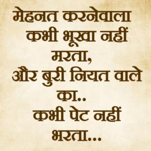 Buri Niyat Wale Ka Kabhi Pet Nahi Bharta
