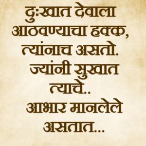 Devala Aathavnyacha Hakka Tyanach Asto