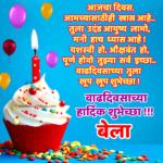 Happy Birthday Bela Marathi