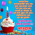 Happy Birthday Bhanudas Marathi