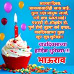 Happy Birthday Bhaurao Marathi