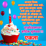 Happy Birthday Ekta Marathi