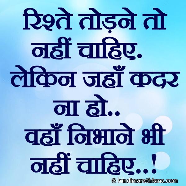 Jaha Kadar Na Ho