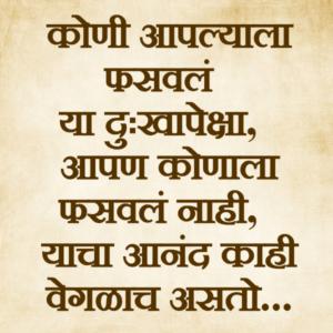 Koni Aaplyala Fasavale