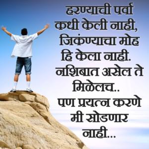 Prayatna Karne Mi Sodnar Nahi