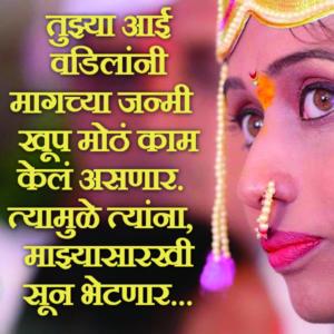 Tujhya Aai Vadilana Majhyasarkhi Sun Bhetnaar