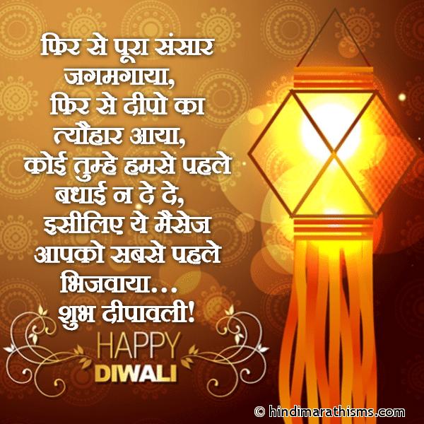शुभ दीपावली | Shubh Deepawali
