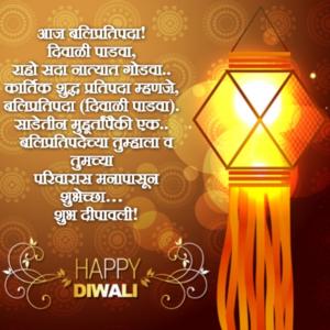 Balipratipada Diwali Padwa Shubhechha