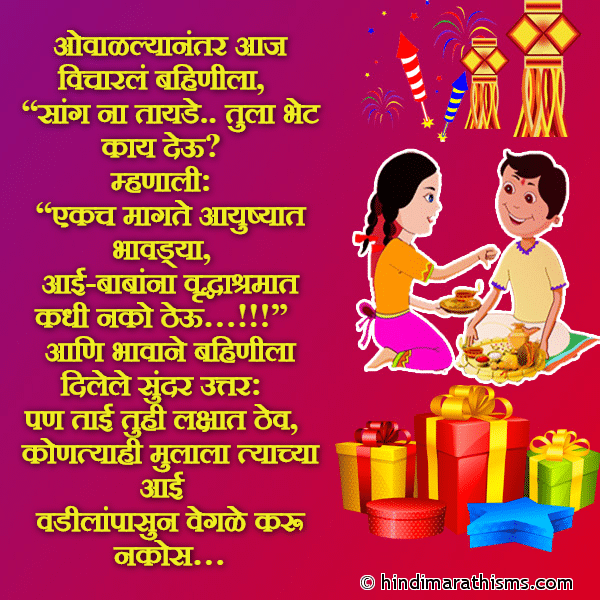 Bhaubeejechi Anmol Bhet