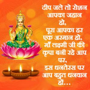 Dhanteras Par Aap Bahut Dhanwan Ho