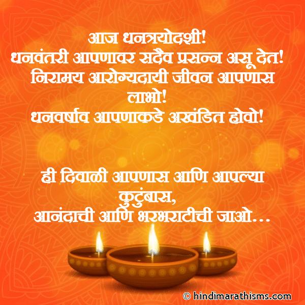 Dhantrayodashi Shubhechha Marathi