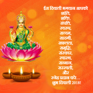 Shubh Diwali 2018 SMS