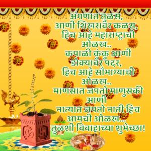 Tulshi Vivahachya Shubhechha
