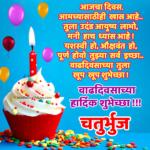 Happy Birthday Chaturbhuj Marathi