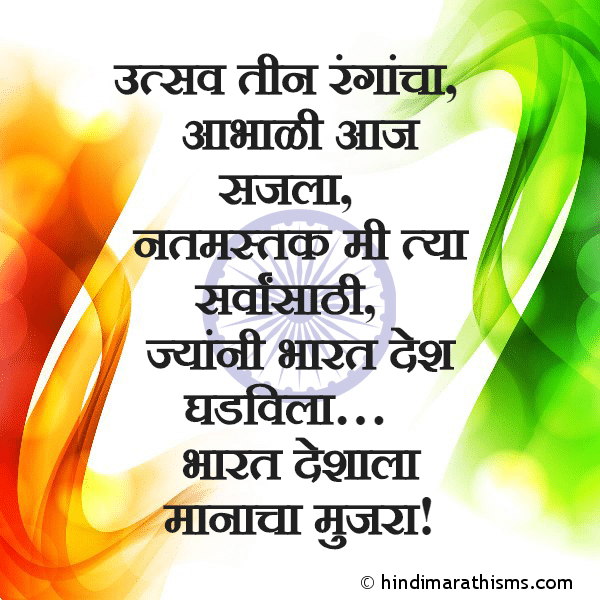 Republic Day SMS Marathi