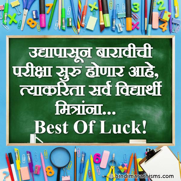 12th Exam Wishes in Marathi
