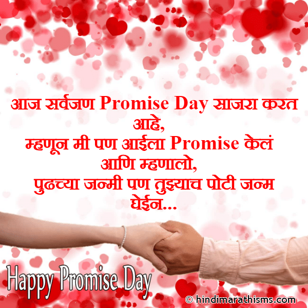 Promise Day For Mother in Marathi
