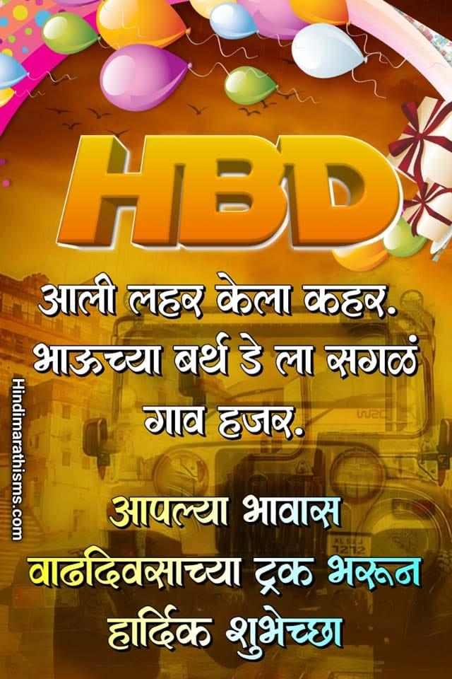 Aali Lahar Kela Kahar Birthday Wishes in Marathi