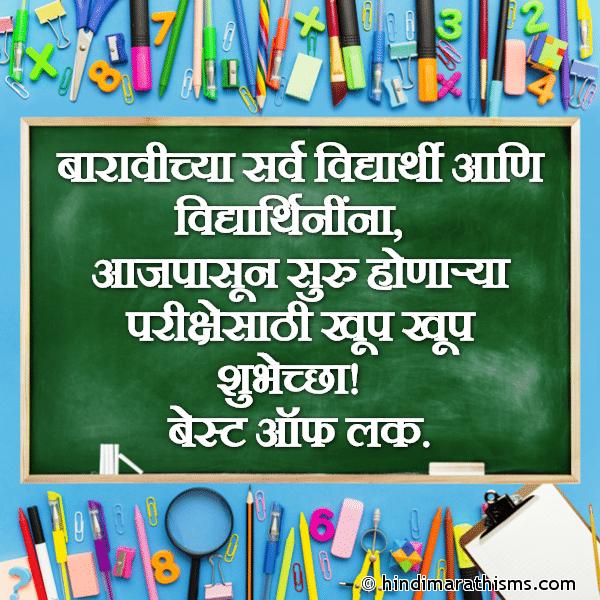 Best Wishes for Exam in Marathi