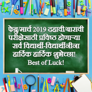Best of Luck & Exam Wishes Marathi