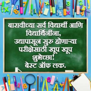 Best of Luck SMS for Exam Marathi