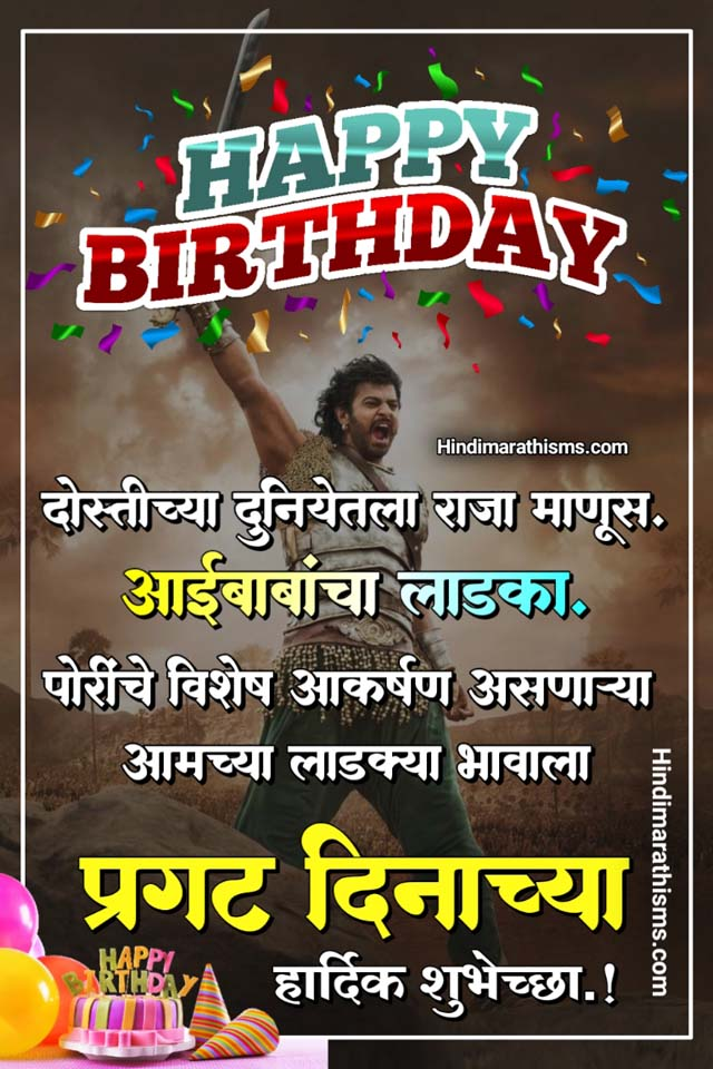 Prakat Dinachya Hardik Shubhechha Birthday Wishes