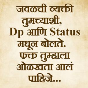 Dp Aani Status Madhun Bolne