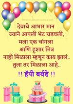 Crazy Birthday Wishes in Marathi   क्रेझी मजेदार वाढदिवसाच्या शुभेच्छा मराठी !