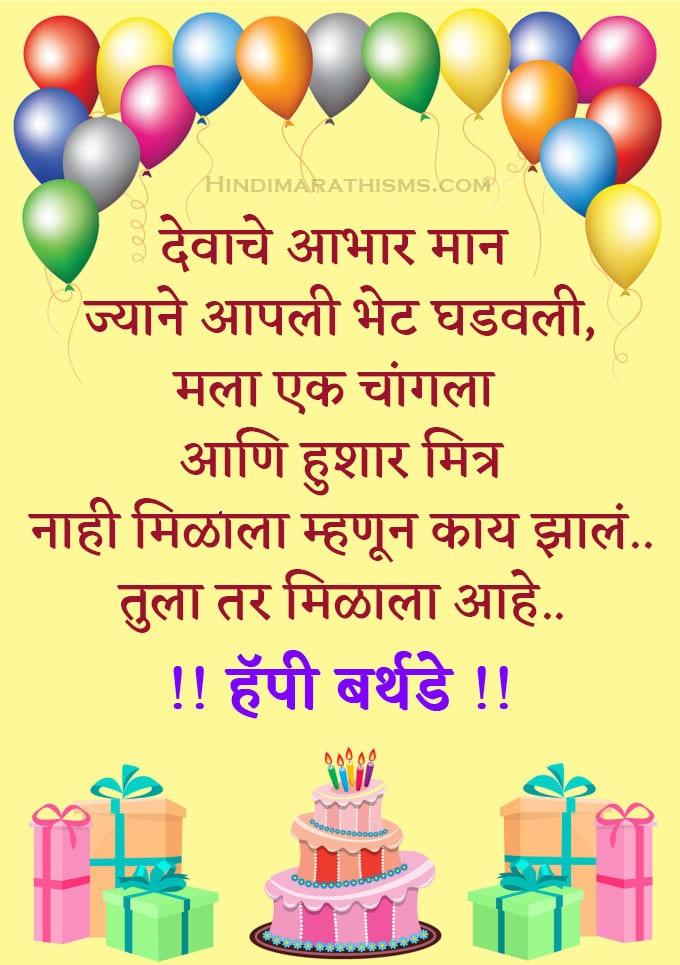 Funny Birthday Wishes Marathi Best Friend